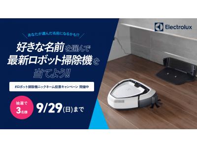 ロボット掃除機の不満を解決するロボット掃除機 PUREi8 (ピュア・アイ・エイト) / PUREi9.2 (ピュア・アイ・ナイン 2)全国にて発売開始