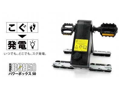 電気の防災備蓄を提案。いつでもどこでもスグ発電。パワーアップした燃料不要の人力発電機「ケーター パワーボックス50」 Makuakeにて先行予約販売 まもなく開始!