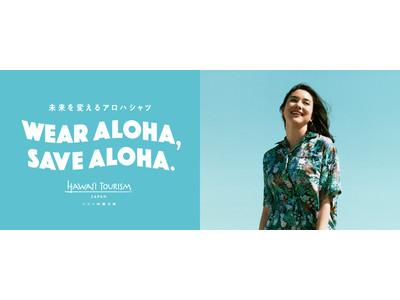 ハワイ州観光局、夏に向けた「WEAR ALOHA, SAVE ALOHA.」プロジェクトを発足
