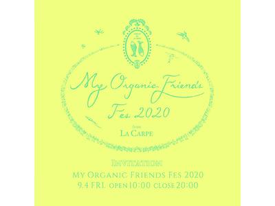 オーガニック&ナチュラルの人気美容ブランドが集結するフェス『My Organic Friends Fes by Salon de LACARPE 2020』にフィトリフトが出展。9月4日(金) 表参道