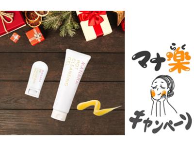 1番乾燥する12~2月にこそ、美容液成分90%以上のクレンジングで手軽に潤いを 日本一売れている温感クレンジングゲル(※1) 15名様にプレゼント12月は最終月!