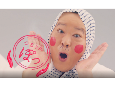 化粧品CM史上初!ダチョウ俱楽部上島竜平さんがあの伝統芸を披露話題のTVCMがついに関東でも!6月7日(月)より放映開始