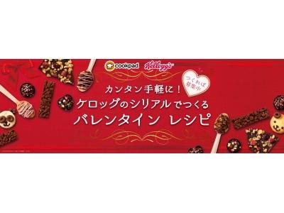 ケロッグオリジナルの「バレンタインレシピ」でおしゃれなチョコを手軽に作ろう!