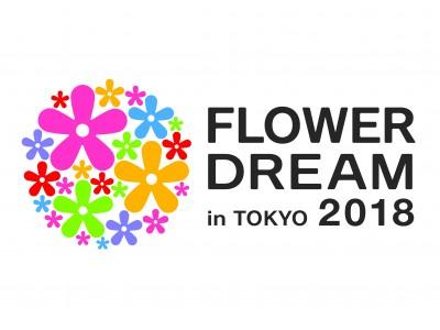 日本最大級の花の祭典「フラワードリーム2018 in 東京ビッグサイト」2018年4月14日(土)~4月15日(日)開催!!