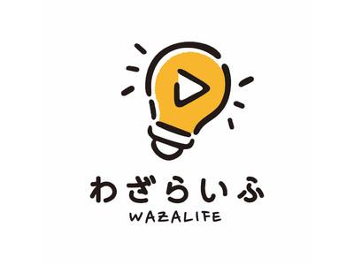 家事・生活のワザ動画サイト「わざらいふ」をリリース