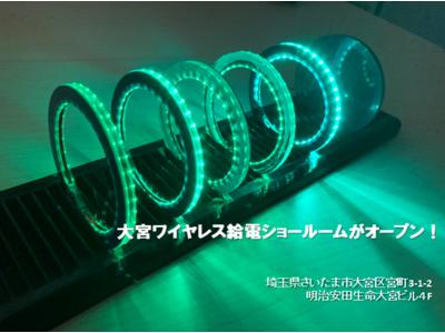 【最新技術を体験できるショールーム】大宮にワイヤレス給電ショールームをオープンしました!