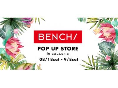 フィリピンのファッション業界を牽引するブランド「BENCH/」が国内初のPOP UP SHOPを開催!