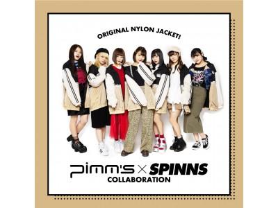 Pimm's×SPINNSコラボアイテム発売&来店イベント開催決定!