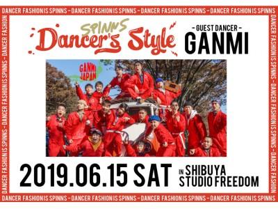 世界中で人気を得ているダンスエンタテイメント集団『GANMI』と若者を中心に絶大な支持を誇るアパレルブランド『SPINNS』のコラボレーションが決定!!