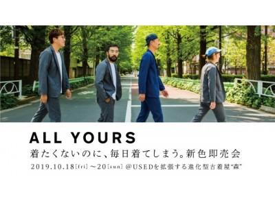 「ALL YOURS 着たくないのに毎日きてしまう。新色即売会」を大阪中崎町の…