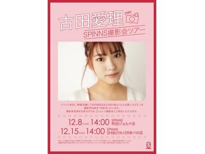 Popteen専属モデルとして活動中の古田愛理ちゃんのSPINNS撮影会ツアーイベントが開催決定!