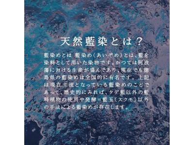 「糸をたぐるように、記憶に残る服を。」 衣類の染め還しワークショップを大阪中崎町にあるUSEDを拡張する進化型古着屋