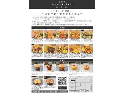 ご自宅でも安心安全な食材のお料理を。mumokuteki cafe&foods 京都店がヴィーガン対応のヘルシーテイクアウトメニューの提供を開始。