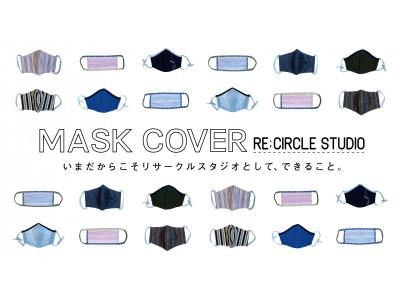 """日常的な""""マスク着脱""""を想定した「マスクカバー」「マスクバッグ」を 販売開始"""