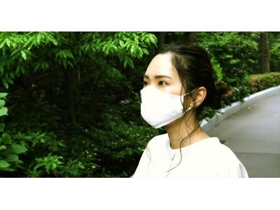 夏でも涼しい、人にも環境にも優しい。素材にこだわった究極のオーガニックマスクを販売