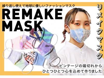 【繰り返し使えて、地球に優しいリメイクマスクが発売開始!】