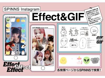 アパレル初!?Instagram SPINNS公式アカウントにオリジナルGIF&エフェクトが登場!!