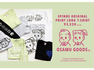 大人気のOSAMU GOODS(R)︎(オサムグッズ(R)︎)SPINNS(スピンズ)オリジナルデザイン待望の第2弾が発売決定!