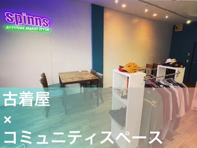 佐賀県武雄市に若者が集う「ポップな公民館」をコンセプトにした「古着屋×コミュティスペース」が誕生!!