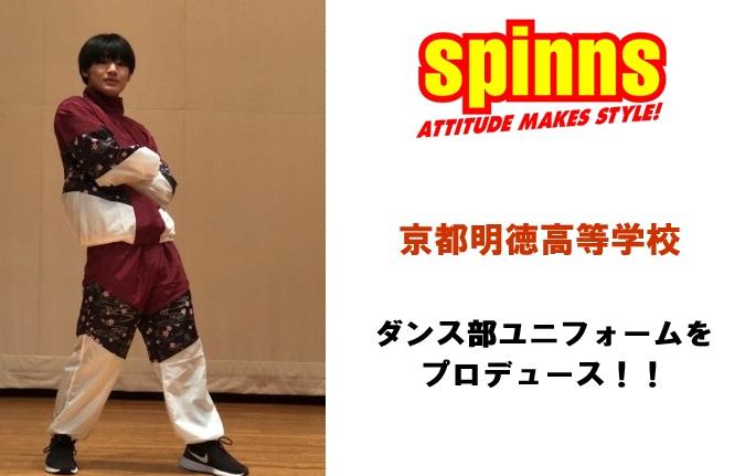 全国大会優勝実績もある高校ダンス部ユニフォームを、若者に人気のアパレルブランドSPINNS(スピンズ)がプロデュース!