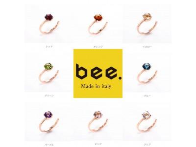 カラーセラピー ジュエリー「bee」より、色彩心理学・カラーセラピーにもとづいた【カラーストーンリング「bee」リング】を発売