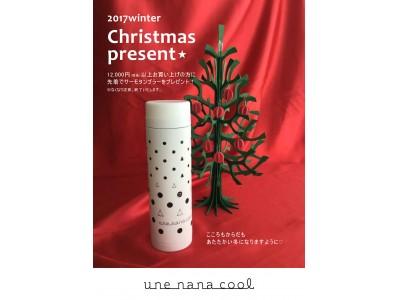 """ウンナナクールの期間限定オリジナルタンブラーがもらえる""""Christmas present""""キャンペーン実施!"""