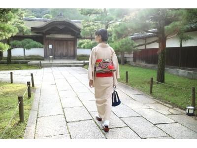 """ワコール×京都市共催 和装文化活性化プロジェクト~まいにちを彩る""""おとなの嗜み""""~恋する(ハート)きもの道"""