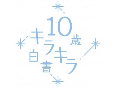 イマドキの10歳女子に迫る「10歳キラキラ白書2019年版」を発表!  イマドキの女の子は「働き続けたい」願望が強い!?