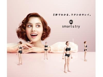"""""""インナーウェア体験の未来を創る""""接客サービス「3D smart & try(スマート アンド トライ)」を開始"""