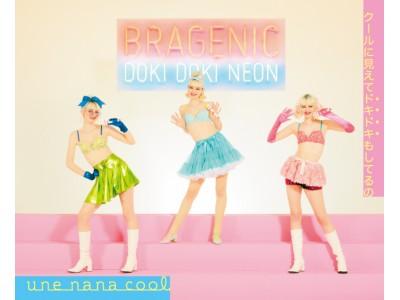 「une nana cool(ウンナナクール)」から、春の新作『BRAGENIC ~ドキドキネオン~』新登場!