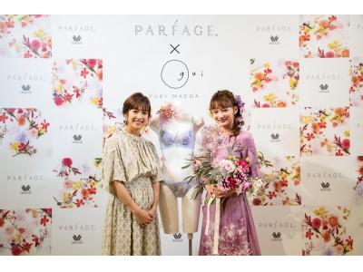 「パルファージュ」がフラワーアーティスト前田有紀とコラボ!発表会にはオリジナルフラワードレスを着用した、わたなべ麻衣が登場