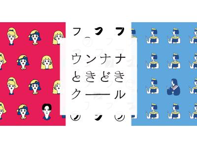「une nana cool」からアーティストmonanas(モナナ)氏とのコラボレーション『ウンナナときどきクール』が新登場!