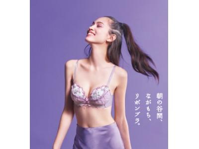 """ワコール『朝の谷間、ながもち、リボンブラ。』KIKOちゃんの""""大好き""""を詰め込んだブラ第3弾!水原希子デザインモデル発売開始"""