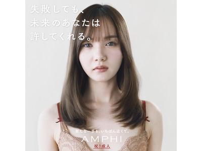 下着のセレクトショップ「AMPHI」の新成人応援ビジュアルに20歳を迎えたモデルのマーシュ彩さんが登場。