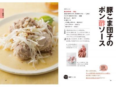 肉好き必見!お肉を食べて綺麗にやせる『柳澤英子 やせたい人の肉レシピ』