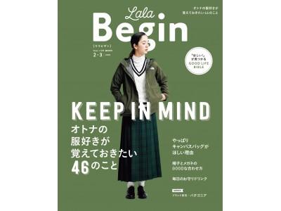 女性誌『LaLa Begin 2・3月号』発売即重版決定!! 異例の売行き