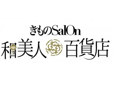 『きものSalon』公式通販サイト「和美人百貨店」リアルショップ2月20日(火)より期間限定オープン