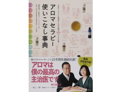 俳優・梅沢富美男さんの若さと健康の秘訣は、「アロマセラピー」だった!