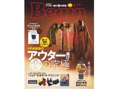 『Begin』が「モノ・ファッション」部門で大賞を受賞。「LINE NEWS Presents NEWS AWARDS 2018」
