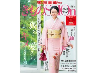 浅田真央さん 雑誌『きものSalon』表紙に登場!