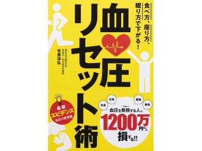 「血圧はリセットできる!」医師が通う本当の血圧名医、待望の初著書『血圧リセット術』