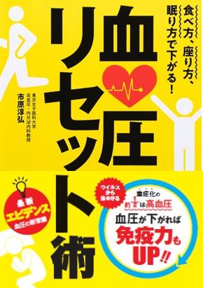 新型コロナウイルスの重症化を予防する『血圧リセット術』、たちまち重版決定!! 画像