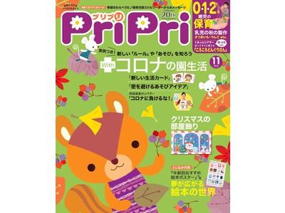 「ウィズコロナの新しい園ルール」を子どもたちに伝えるお助けアイデア大特集『PriPri 11月号』