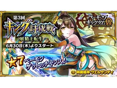 「ベーモンキングダムΩ」第3回キング討伐戦「妖精王転生」開催のお知らせ