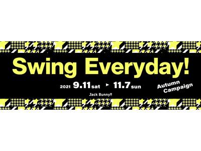 ゴルフアパレルブランド「Jack Bunny!!」9月11日(土)から「スウィング エヴリデイ!オータムキャンペーン」を開催!