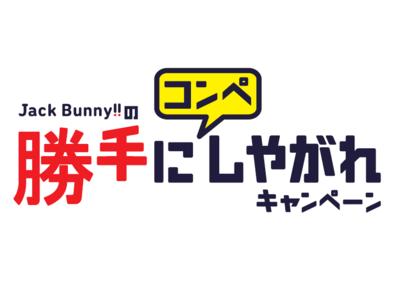 ゴルフアパレルブランド「Jack Bunny!!」がゴルフコンペ開催をサポート「勝手にコンペしやがれキャンペーン」を開催!!