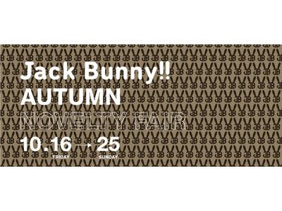 ゴルフアパレルブランド「Jack Bunny!!」10月16日(金)から【AUTUMN NOVELTY FAIR】を開催!