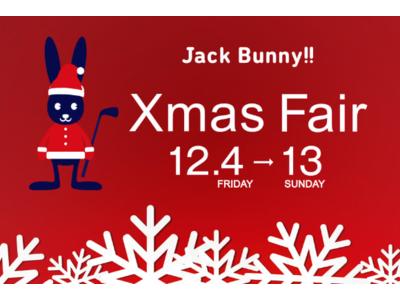 """ゴルフアパレルブランド『Jack Bunny!!』が 12月4日(金)より """"Xmas Fair"""" を開催。"""