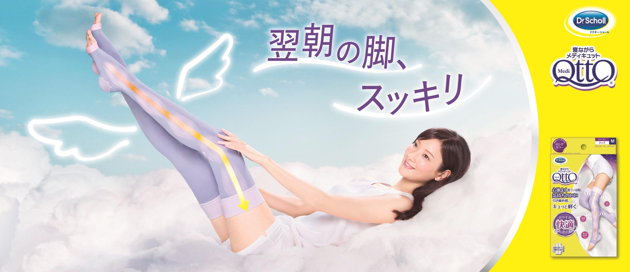 「寝ながらメディキュット」シリーズ 2019年12月より順次新パッケージにリニューアルして登場/「... 画像