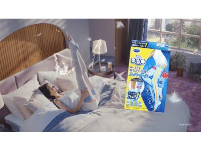 【暑い夜でも寝ながら美脚ケアをする菜々緒さんにご注目!】「寝ながらメディキュット スーパークール フルレッグ」新TVCM 6月22日(月)より放映開始